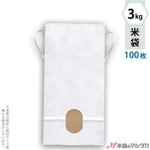 米袋 3kg用 無地 100枚セット KH-0850 白クラフト 窓あり|komebukuro