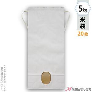 米袋 5kg用 無地 20枚セット KH-0850 白クラフト 窓あり|komebukuro