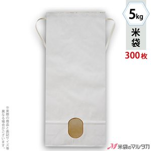 米袋 5kg用 無地 1ケース(300枚入) KH-0850 白クラフト 窓あり|komebukuro