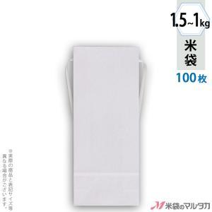 米袋 1〜1.5kg用 無地 100枚セット KH-0851 白クラフト 窓なし komebukuro