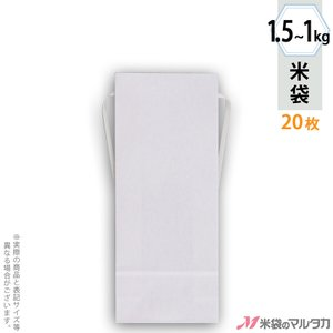 米袋 1〜1.5kg用 無地 20枚セット KH-0851 白クラフト 窓なし komebukuro