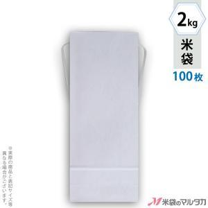 米袋 2kg用 無地 100枚セット KH-0851 白クラフト 窓なし|komebukuro