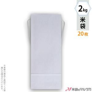 米袋 2kg用 無地 20枚セット KH-0851 白クラフト 窓なし|komebukuro