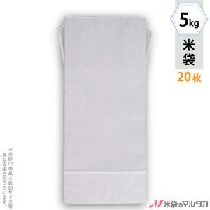 米袋 5kg用 無地 20枚セット KH-0851 白クラフト 窓なし|komebukuro