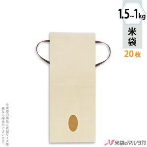 米袋 1〜1.5kg用 無地 20枚セット KH-0860 カラークラフト くぬぎ 窓あり|komebukuro