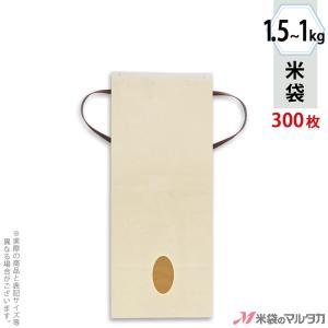 米袋 1〜1.5kg用 無地 1ケース(300枚入) KH-0860 カラークラフト くぬぎ 窓あり|komebukuro