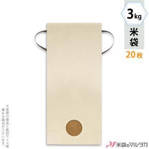 米袋 3kg用 無地 20枚セット KH-0860 カラークラフト くぬぎ 窓あり|komebukuro