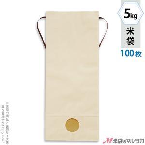 米袋 5kg用 無地 100枚セット KH-0860 カラークラフト くぬぎ 窓あり|komebukuro
