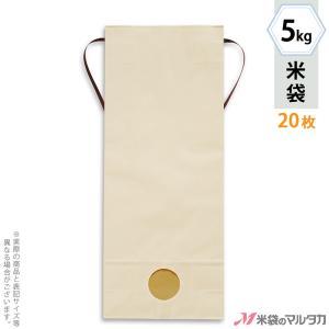 米袋 5kg用 無地 20枚セット KH-0860 カラークラフト くぬぎ 窓あり|komebukuro