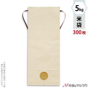 米袋 5kg用 無地 1ケース(300枚入) KH-0860 カラークラフト くぬぎ 窓あり|komebukuro