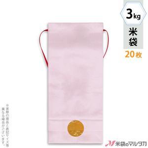 米袋 3kg用 無地 20枚セット KH-0870 カラークラフト さくら 窓あり|komebukuro
