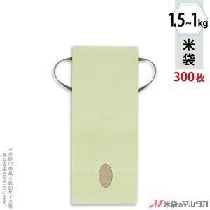 米袋 1〜1.5kg用 無地 1ケース(300枚入) KH-0880 カラークラフト わかば 窓あり|komebukuro