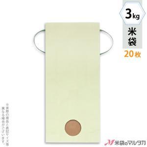 米袋 3kg用 無地 20枚セット KH-0880 カラークラフト わかば 窓あり komebukuro