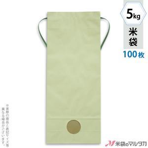 米袋 5kg用 無地 100枚セット KH-0880 カラークラフト わかば 窓あり|komebukuro