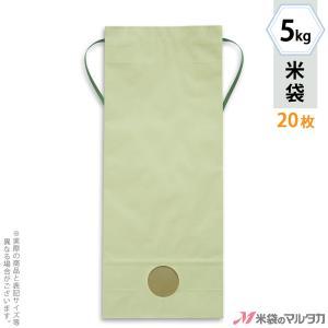 米袋 5kg用 無地 20枚セット KH-0880 カラークラフト わかば 窓あり|komebukuro