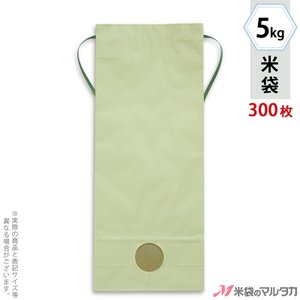 米袋 5kg用 無地 1ケース(300枚入) KH-0880 カラークラフト わかば 窓あり|komebukuro