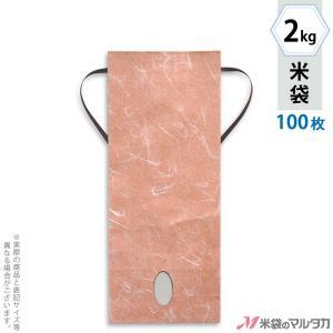 米袋 2kg用 無地 100枚セット KH-0890 雲龍和紙 おぐら 窓あり|komebukuro