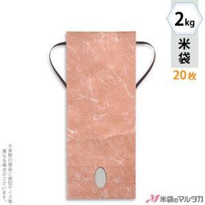 米袋 2kg用 無地 20枚セット KH-0890 雲龍和紙 おぐら 窓あり|komebukuro