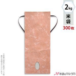 米袋 2kg用 無地 1ケース(300枚入) KH-0890 雲龍和紙 おぐら 窓あり komebukuro