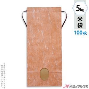 米袋 5kg用 無地 100枚セット KH-0890 雲龍和紙 おぐら 窓あり komebukuro
