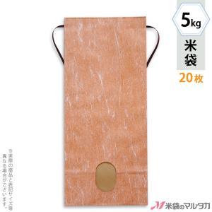 米袋 5kg用 無地 20枚セット KH-0890 雲龍和紙 おぐら 窓あり komebukuro