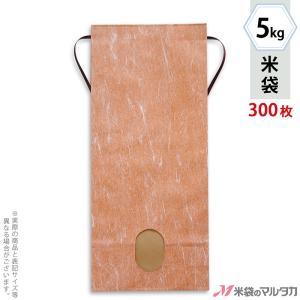 米袋 5kg用 無地 1ケース(300枚入) KH-0890 雲龍和紙 おぐら 窓あり|komebukuro