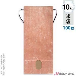 米袋 10kg用 無地 100枚セット KH-0890 雲龍和紙 おぐら 窓あり komebukuro