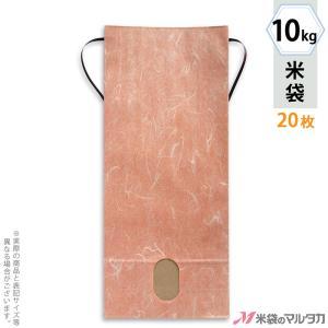 米袋 10kg用 無地 20枚セット KH-0890 雲龍和紙 おぐら 窓あり komebukuro