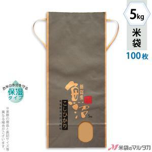 米袋 5kg用 こしひかり 100枚セット KHP-001 保湿タイプ 魚沼産こしひかり 吟づつみ|komebukuro