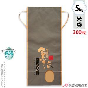 米袋 5kg用 こしひかり 1ケース(300枚入) KHP-001 保湿タイプ 魚沼産こしひかり 吟づつみ|komebukuro