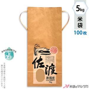 米袋 5kg用 こしひかり 100枚セット KHP-002 保湿タイプ 佐渡産こしひかり 山景|komebukuro