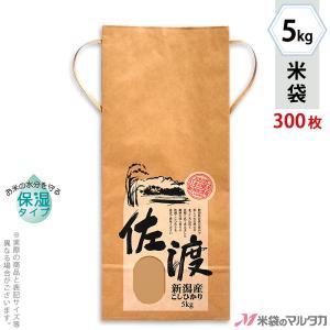 米袋 5kg用 こしひかり 1ケース(300枚入)  KHP-002 保湿タイプ 佐渡産こしひかり 山景|komebukuro
