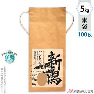 米袋 5kg用 こしひかり 100枚セット KHP-003 保湿タイプ 新潟産こしひかり 里心|komebukuro