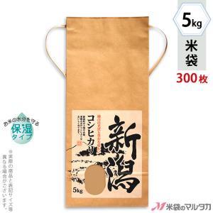 米袋 5kg用 こしひかり 1ケース(300枚入)  KHP-003 保湿タイプ 新潟産こしひかり 里心|komebukuro