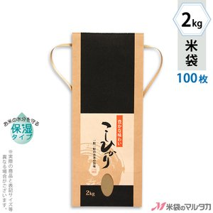 米袋 2kg用 こしひかり 100枚セット KHP-004 保湿タイプ こしひかり 円楽|komebukuro