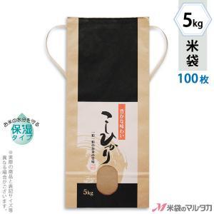 米袋 5kg用 こしひかり 100枚セット KHP-004 保湿タイプ こしひかり 円楽|komebukuro