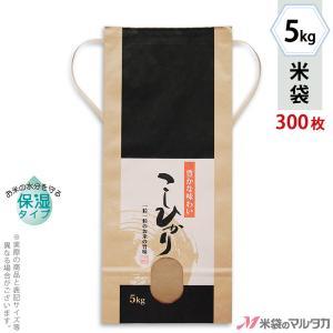 米袋 5kg用 こしひかり 1ケース(300枚入) KHP-004 保湿タイプ こしひかり 円楽|komebukuro