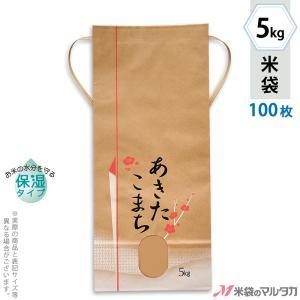 米袋 5kg用 あきたこまち 100枚セット KHP-005 保湿タイプ あきたこまち 梅かれん|komebukuro