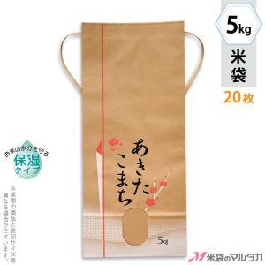 米袋 5kg用 あきたこまち 20枚セット KHP-005 保湿タイプ あきたこまち 梅かれん|komebukuro