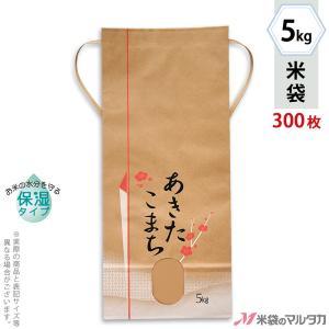 米袋 5kg用 あきたこまち 1ケース(300枚入) KHP-005 保湿タイプ あきたこまち 梅かれん|komebukuro
