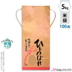 米袋 5kg用 ひとめぼれ 100枚セット KHP-006 保湿タイプ ひとめぼれ 稲の香り|komebukuro