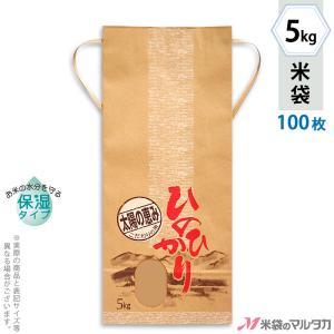 米袋 5kg用 ひのひかり 100枚セット KHP-007 保湿タイプ ひのひかり 山の風景|komebukuro