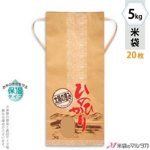 米袋 5kg用 ひのひかり 20枚セット KHP-007 保湿タイプ ひのひかり 山の風景|komebukuro