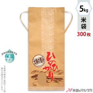 米袋 5kg用 ひのひかり 1ケース(300枚入) KHP-007 保湿タイプ ひのひかり 山の風景|komebukuro
