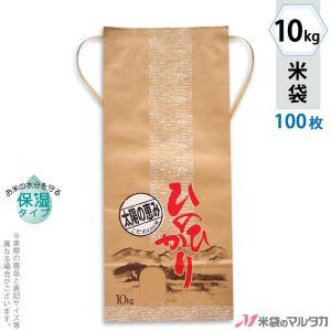 米袋 10kg用 ひのひかり 100枚セット KHP-007 保湿タイプ ひのひかり 山の風景|komebukuro