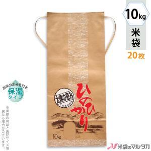 米袋 10kg用 ひのひかり 20枚セット KHP-007 保湿タイプ ひのひかり 山の風景|komebukuro