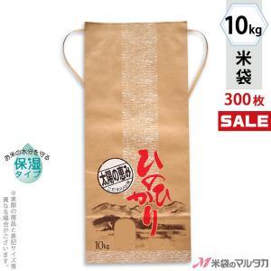 米袋 10kg用 ひのひかり 1ケース(300枚入) KHP-007 保湿タイプ ひのひかり 山の風景|komebukuro