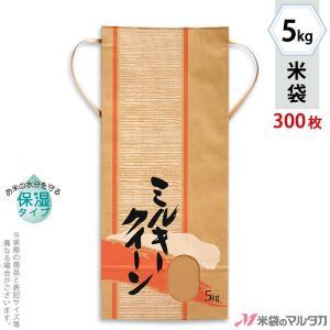 米袋 5kg用 ミルキークイーン 1ケース(300枚入) KHP-008 保湿タイプ ミルキークイーン 緋色|komebukuro