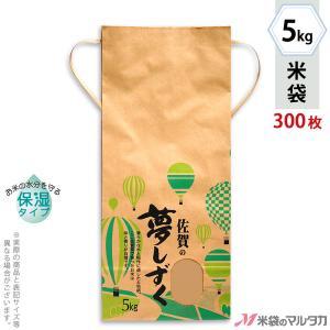 米袋 5kg用 夢しずく 1ケース(300枚入) KHP-009 保湿タイプ 佐賀産夢しずく 気球|komebukuro