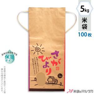 米袋 5kg用 さがびより 100枚セット KHP-012 保湿タイプ 佐賀産さがびより のどか|komebukuro